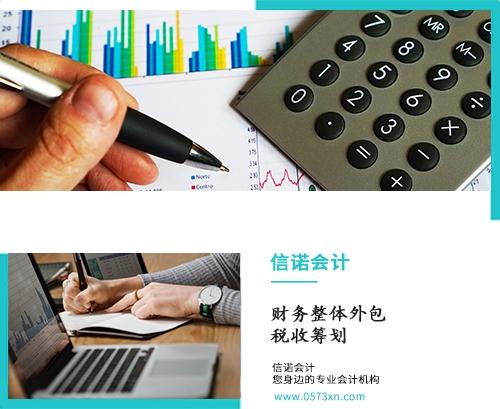 桐乡财税规划