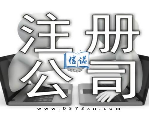 桐乡免费公司注册